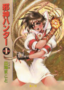 Jashin Hunter, by Masamune Shirow