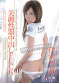 Beautiful Genitals Inside : Chinatsu Izawa (PB-165) DVD ISO