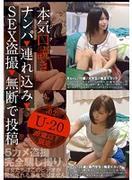 [KKJ-011] 本気(マジ)口説き U-20 2 ナンパ→連れ込み→SEX盗撮→無断で投稿