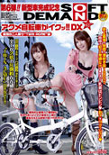 SDMS942 – Acme Bicycle Ejaculation!